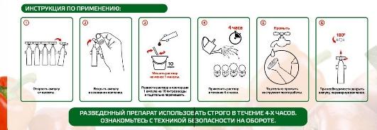 Удобрение СилаАктив купить в Рубцовске